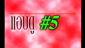 เอาหี เอากัน เย็ดหี เย็ดถึงใจ เย็ดกัน หนังไทย18+ หนังxxx หนังXไทย ดูหนังไทยxxx ดูหนังไทย18+