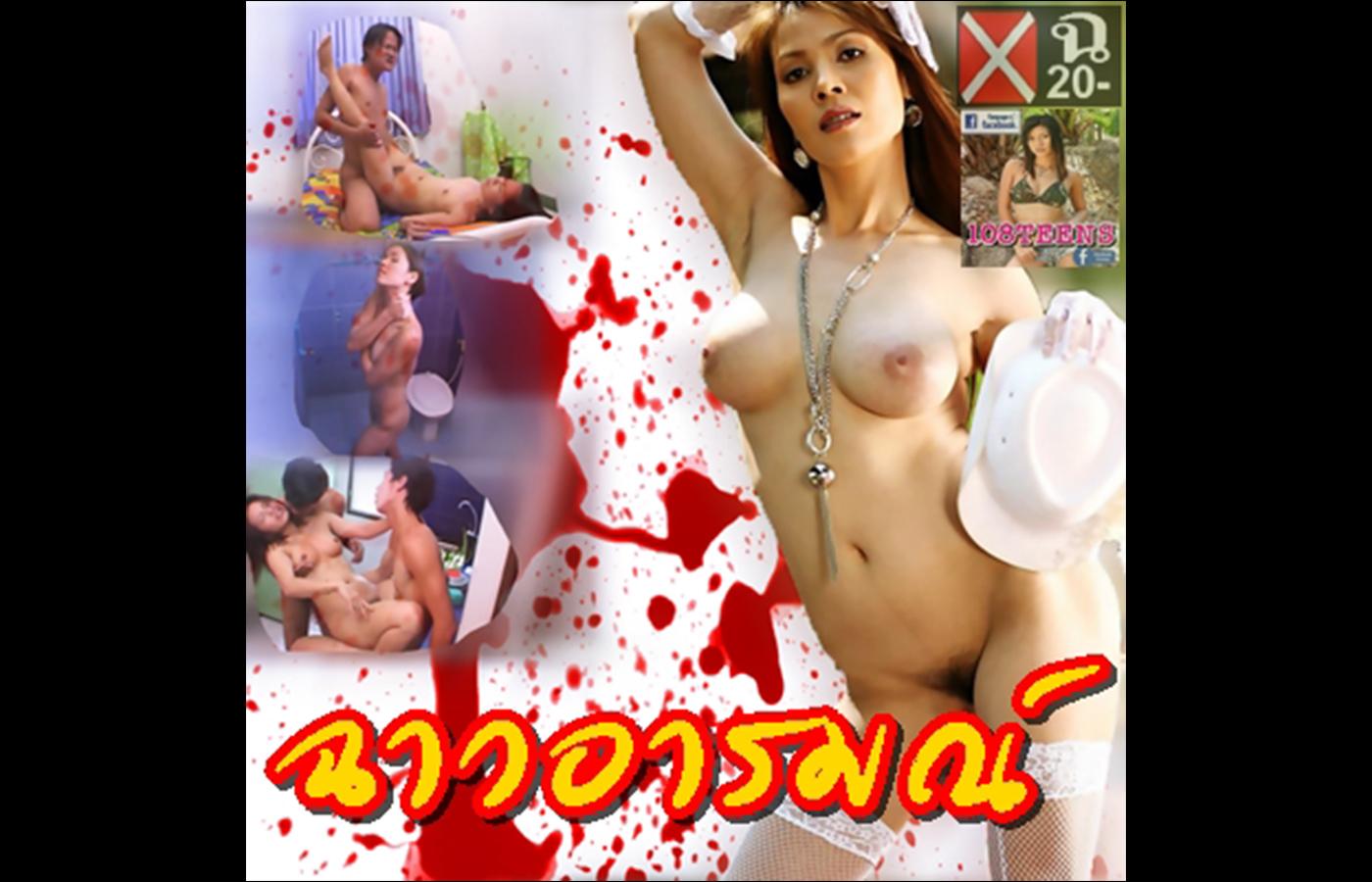 เลียหี เย็ดหี หนังไทยยุคเก่า หนังไทย18+ หนังโป๊เนื้อเรื่อง หนังอาร์ออนไลน์ หนังอาร์ หนังrไทย หนังRRRฟรี หนัง18ดูฟรี