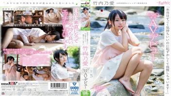 โนอะ ทาเคอุชิ เอาหีวัยรุ่น เล่นเสียว เลียหี เย็ดเอวีใหม่ เย็ดสาวใส เย็ดญี่ปุ่น เปิดตัวAVญี่ปุ่น เดบิวเอวี หนังโป๊ญี่ปุ่น