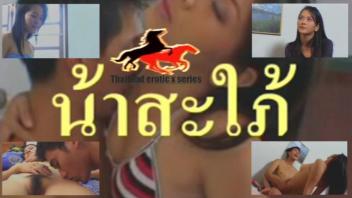 ไทยเอากัน เอาหีน้า เสียวควย เย็ดเมียน้า เย็ดหีไทย เย็ดน้ำแตก เย็ดน้าสะใภ้ เงี่ยน หนังไทยเรท R หนังไทย18+