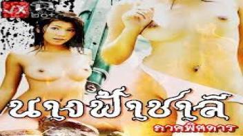 ไทยน่าเย็ด ไทยนมใหญ่ ไทยนมสวย เอาหีไทย เย็ดน้ำแตก เย็ด เยดสาวไทย หนังไทยโบราณ หนังไทยอีโรติค หนังไทย18+