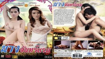 แนท เกศริน แนท ชนาภา หนังไทย18+ หนังไทย หนังอาร์ไทย หนังอาร์ หนังrไทย น้องแนท ชนาภา ดูหนังอาร์ thai xxx