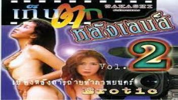 ไทยเย็ดกัน เบื้องหลังหนังโป๊ เบื้องหลังหนังผู้ใหญ่ เบื้องหลังหนัง18+ เก็บตกหลังเลนส์ หีสาวไทย หนังโป๊ไทย หนังผู้ใหญ่ หนังXไทย หนัง18+ไทย