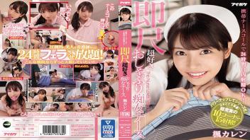 เอวีซับไทย เย็ดพยาบาล เย็ดคนไข้ หนังโป๊ญี่ปุ่น หนังโป๊JAV หนังเอวีซับไทย หนังเอวี หนังJAV หนังAVซับไทย พยาบาลxxx