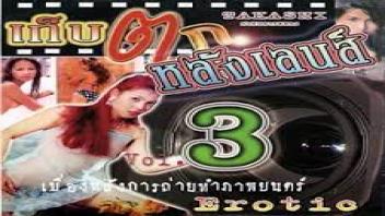 เอาหี เย็ดหี เบื้องหลังหนังโป๊ไทย เบื้องหลังหนังโป๊ เก็บตกหลังเลนส์ หีไทย หีสาวไทย หนังโป๊ไทย หนังเอ็กไทย หนังเสียว