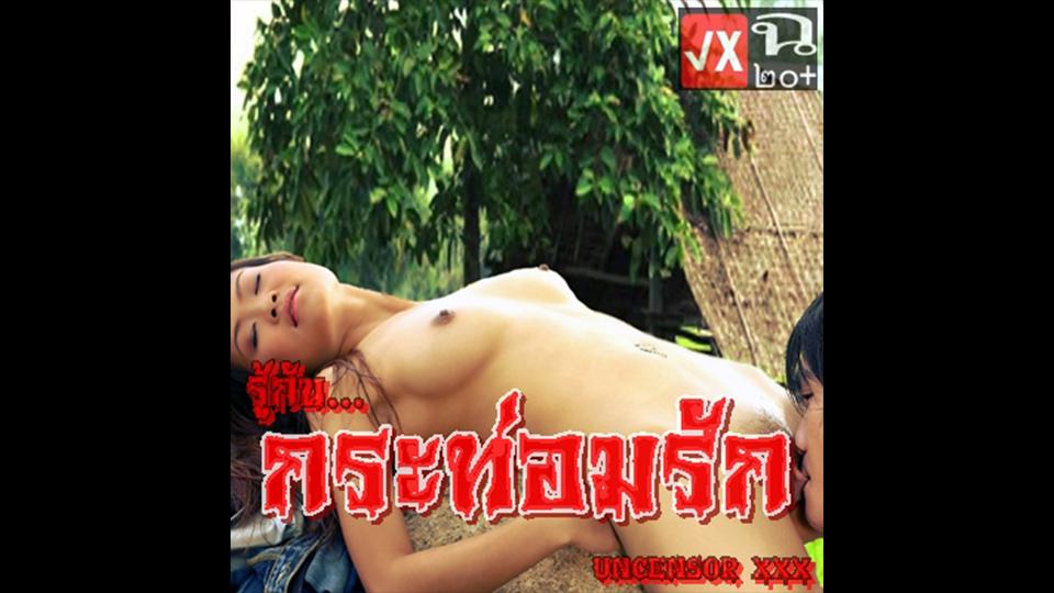 ไทยเย็ดเก่ง เสียวหี เลียหี เย็ดน้ำแตก เย็ด เบิร์นหี อมจู๋ หี หนังไทยโบราณ หนังไทยเก่าๆ