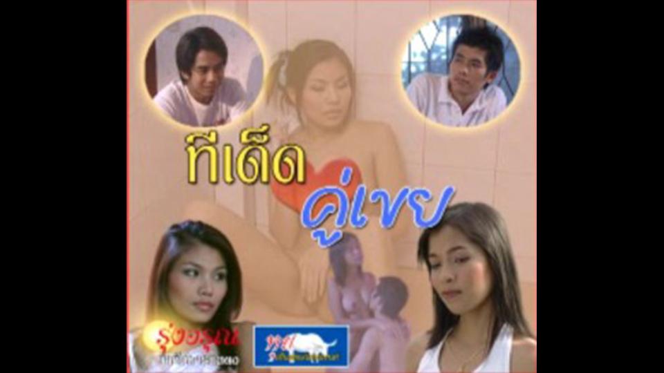 ไทยเอากัน ไทยปี้กัน โฟร์ซั่ม เย้ดสด เย็ดท่าหมา เย็ด เด้าหี หี หนังไทยเก่าๆ หนังไทย18+