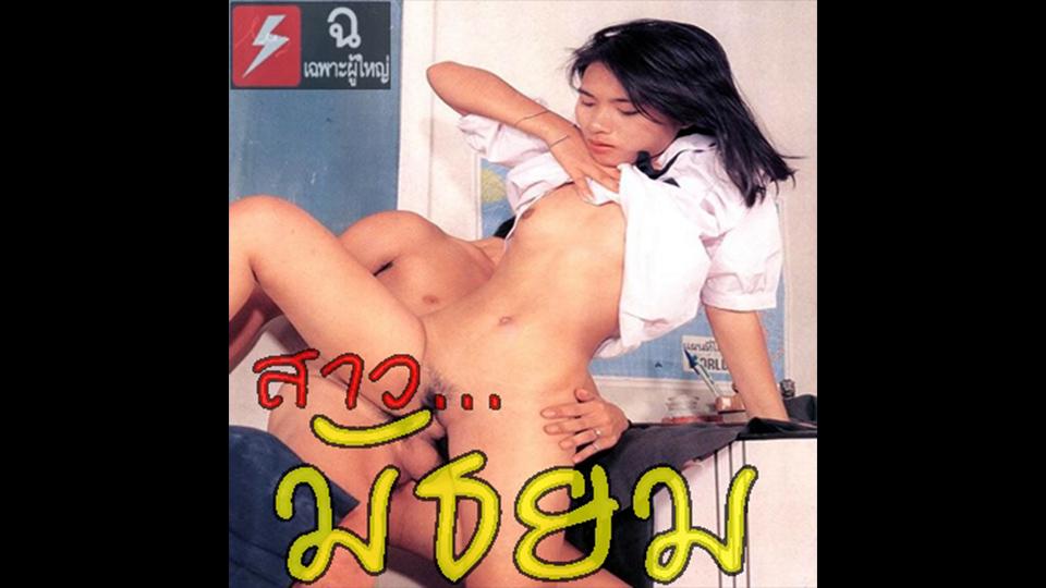 เอาหีนักเรียน เสียวหี เย้ดนักเรียน เย่อจิ๋ม เย็ดเด็กมัธยม เย็ดสดน้ำแตก เย็ด อมควย หนังไทยเก่าๆ หนังโป๊ไทย