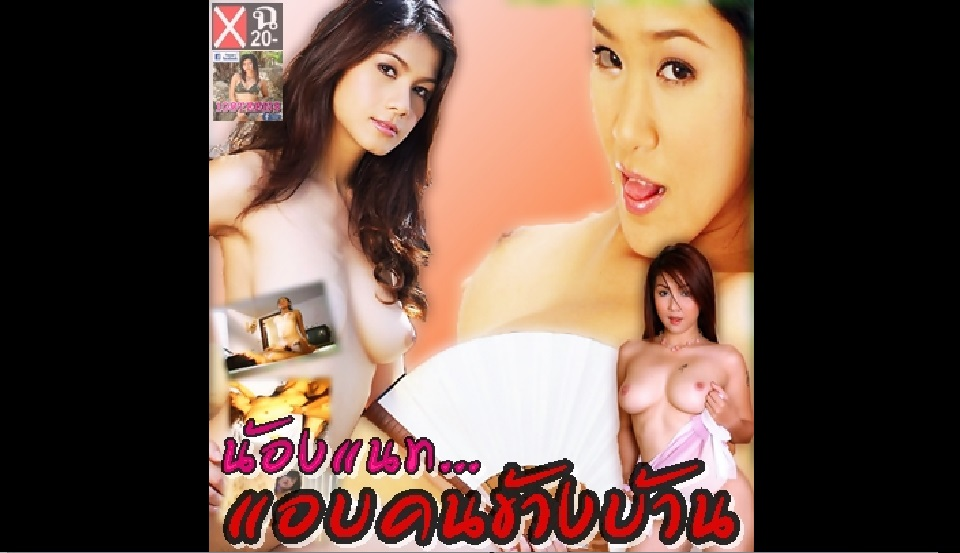 ไทยเอากัน แนท เกศริน แนท ชนาภา เย็ด เขย่าเต้า หนังไทย18+ หนังโป๊ไทย หนังโป๊เรท XXX หนังเอ็กไทย หนังเอวีไทย