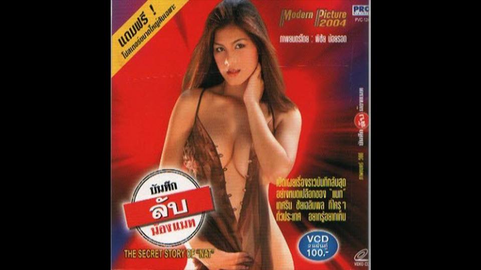 ไทยปี้กัน แนทนมใหญ่ แนท เกศริน แนท ชนาภา เอาหีน้องแนท เย็ดหีไทย เย็ดสาวไทย เย็ดดาราโป๊ เกศริน ชัยเฉลิมพล หน้าอกใหญ่