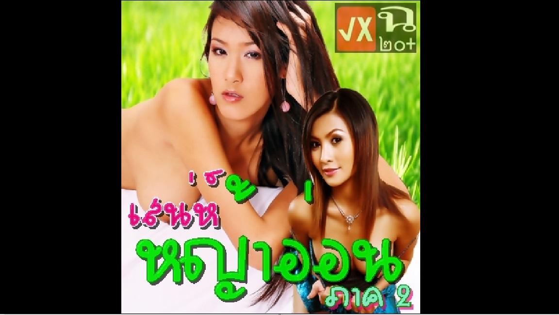 ไทยน่าเย็ด เอาหีวัยรุ่น เสน่ห์หญ้าอ่อน เย้ดหญ้าอ่อน เย่อควย เย็ดเด็ก เย็ด เด้าหี หนังไทยอีโรติค หนังโป๊ไทย